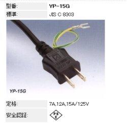 画像2: YUNG LI 永力 (台湾) 電源コード