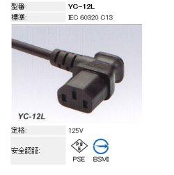 画像3: YUNG LI 永力 (台湾) 電源コード