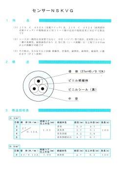 画像1: センサーNSKVG 0.2SQ×4C