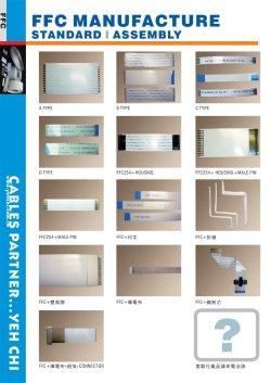 画像3: FFC YEH CHI 葉記電子 (台湾)