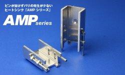 画像1: ヒートシンク 放熱板 AMPシリーズ