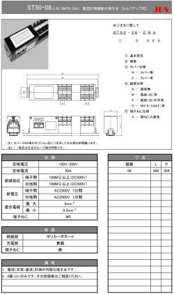 画像3: スマートターミナル 電流計測機能付端子台 ST20-08 / ST50-08